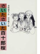 さいたさいた百十郎桜 (新日本ジュニア文学館)