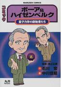 ボーア&ハイゼンベルク 量子力学の創始者たち コミック (丸善コミックス)