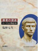 ローマ人の物語 3 勝者の混迷
