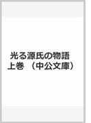 光る源氏の物語 上巻 (中公文庫)(中公文庫)