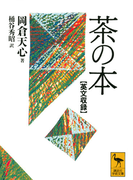 茶の本 英文収録 (講談社学術文庫)(講談社学術文庫)