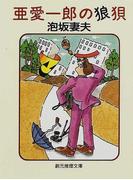 亜愛一郎の狼狽 (創元推理文庫)(創元推理文庫)
