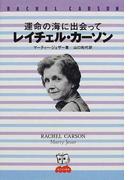 運命の海に出会ってレイチェル・カーソン (生き方の研究)