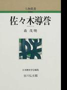 佐々木導誉 (人物叢書 新装版)