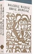 新編日本古典文学全集 26 和泉式部日記