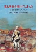 家も学校も焼けてしまった ある学童疎開ものがたり (新日本ジュニア文学館)