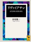 リヴァイアサン 近代国家の思想と歴史 (講談社学術文庫)(講談社学術文庫)