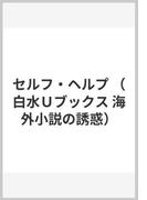 セルフ・ヘルプ (白水Uブックス 海外小説の誘惑)(白水Uブックス)