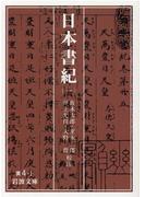 日本書紀 1 (岩波文庫)(岩波文庫)
