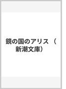 鏡の国のアリス (新潮文庫)(新潮文庫)