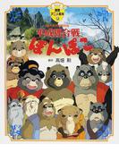 平成狸合戦ぽんぽこ 総天然色漫画映画 (徳間アニメ絵本)