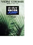 ゴーディマ短篇小説集JUMP
