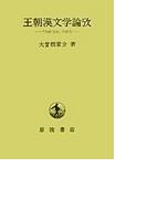 王朝漢文学論攷 『本朝文粋』の研究