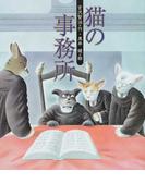 猫の事務所 ある小さな官衙に関する幻想 (日本の童話名作選)