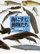 海にすむ動物たち 日本の哺乳類 2 (絵本図鑑シリーズ)