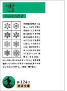 雪 (岩波文庫)(岩波文庫)