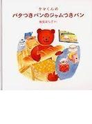 クマくんのバタつきパンのジャムつきパン (日本傑作絵本シリーズ クマくんのおいしいほん)
