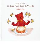 クマくんのはちみつぶんぶんケーキ (日本傑作絵本シリーズ クマくんのおいしいほん)