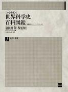 〈マクミラン〉世界科学史百科図鑑 1 古代・中世