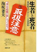 生者と死者 酩探偵ヨギガンジーの透視術 (新潮文庫)(新潮文庫)