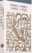 新編日本古典文学全集 12 竹取物語