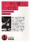 ジーキル博士とハイド氏 (岩波文庫)(岩波文庫)