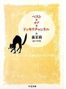 ベスト・オブ・ドッキリチャンネル (ちくま文庫)(ちくま文庫)