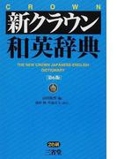 新クラウン和英辞典 第6版