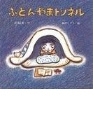 ふとんやまトンネル (絵本・ちいさななかまたち)