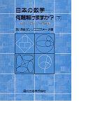 日本の数学−−何題解けますか? 下 三角形・円・楕円などの幾何問題