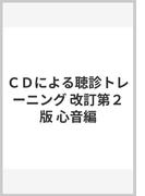 CDによる聴診トレーニング 改訂第2版 心音編