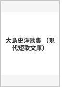 大島史洋歌集 (現代短歌文庫)