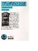 ブッダのことば スッタニパータ (岩波文庫)(岩波文庫)