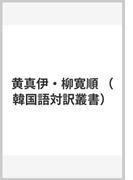 黄真伊・柳寛順 (韓国語対訳叢書)