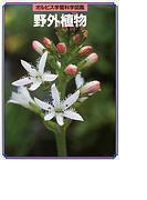 オルビス学習科学図鑑 新訂版 野外植物