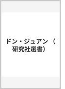 ドン・ジュアン (研究社選書)