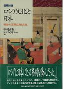 ロシア文化と日本 明治・大正期の文化交流 国際討論
