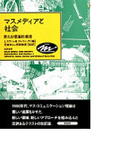 マスメディアと社会 新たな理論的潮流 (Keiso communication)