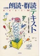 小学校朗読・群読テキストBEST50 (実践資料12か月)
