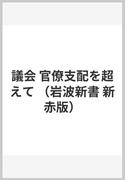 議会 官僚支配を超えて (岩波新書 新赤版)(岩波新書 新赤版)