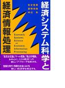 経済システム科学と経済情報処理