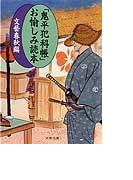 「鬼平犯科帳」お愉しみ読本 (文春文庫)(文春文庫)