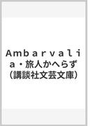 Ambarvalia・旅人かへらず (講談社文芸文庫)(講談社文芸文庫)