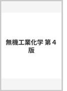 無機工業化学 第4版