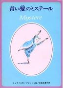 青い髪のミステール