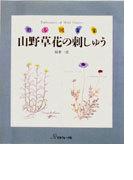 山野草花の刺しゅう 贈る図案集