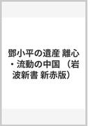 鄧小平の遺産 離心・流動の中国 (岩波新書 新赤版)(岩波新書 新赤版)