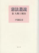 憲法叢説 2 人権と統治
