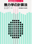 熱力学の計算法 第2版