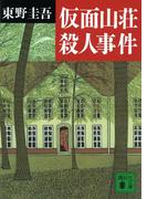 仮面山荘殺人事件 (講談社文庫)(講談社文庫)